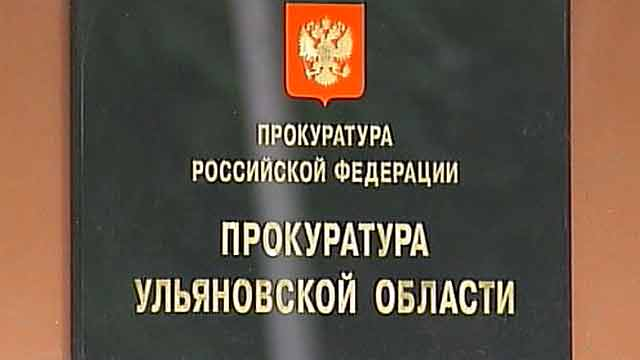 прокуратура ульяновской области