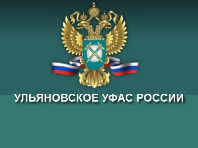 Администрация Сурского района Ульяновской области нарушает антимонопольное законодательство