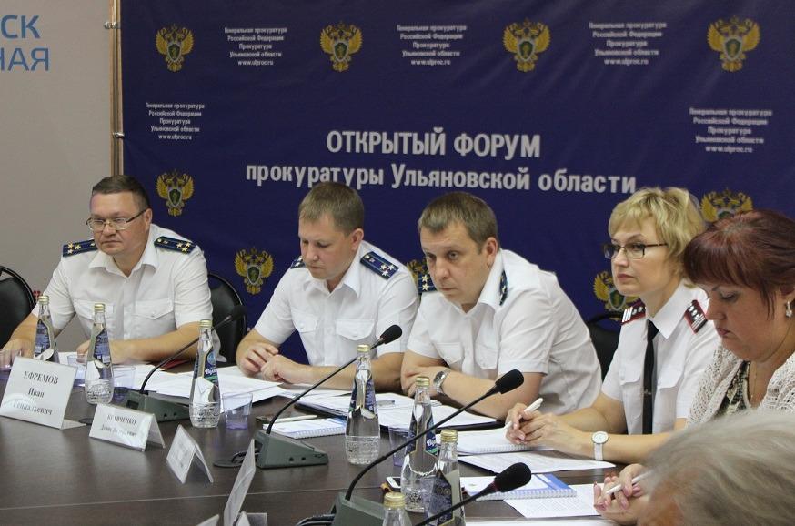 В Ульяновске состоялся первый открытый форум региональной прокуратуры