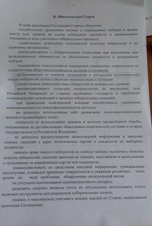 Соглашение за честные выборы 2016 2
