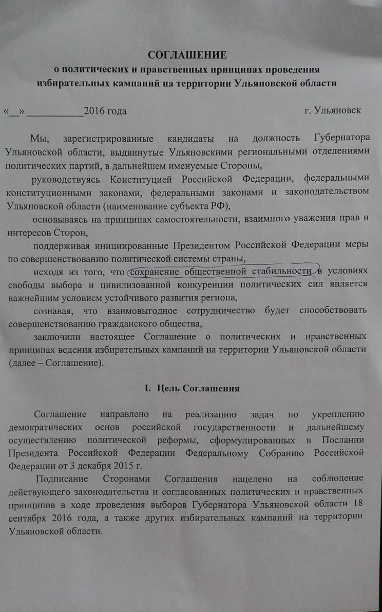 Соглашение, которое подписали 6 кандидатов в губернаторы Ульяновской области