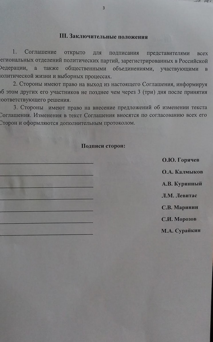 Соглашение за честные выборы 2016 3
