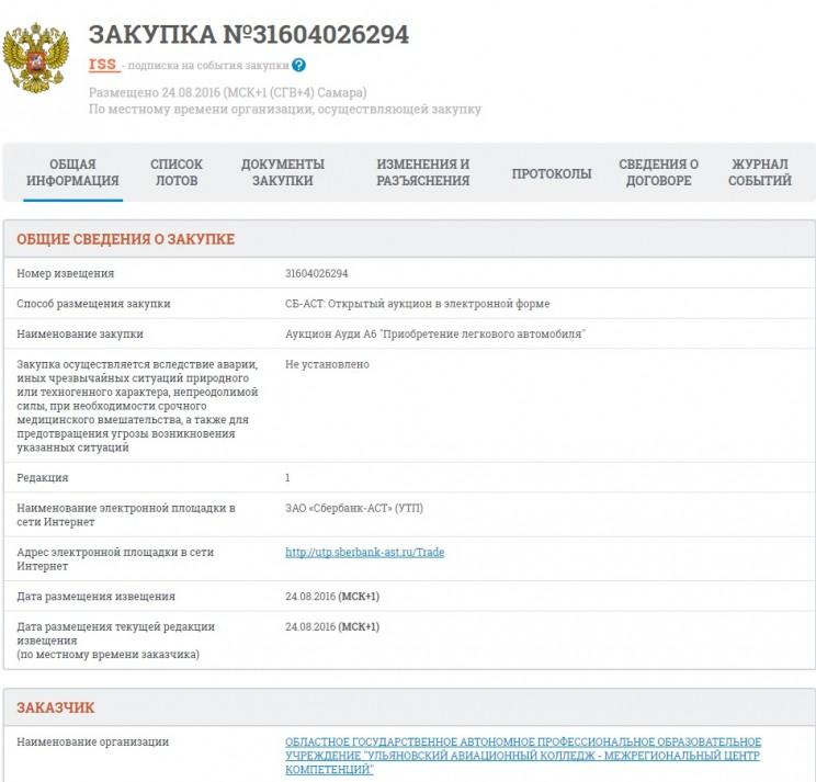 Исполняющий обязанности директора Ульяновского авиационного колледжа пересаживается на новенькую Ауди А6 1