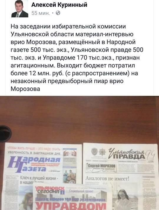 газеты Единой России2