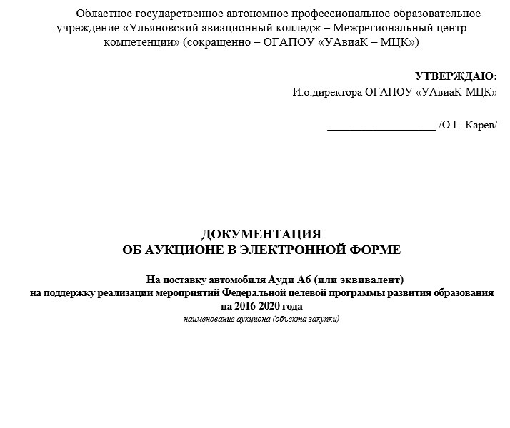 Исполняющий обязанности директора Ульяновского авиационного колледжа пересаживается на новенькую Ауди А6 3