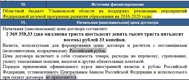 Исполняющий обязанности директора Ульяновского авиационного колледжа пересаживается на новенькую Ауди А6 4