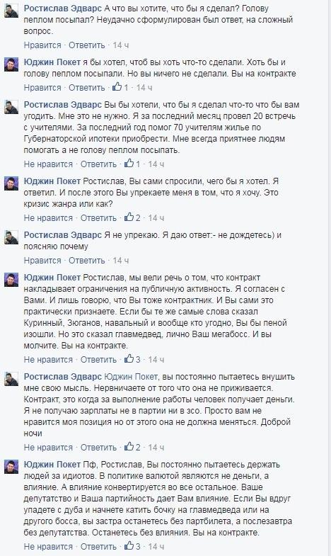 Ростиславу Эдварсу не нравятся слова Медведева про учителей 3