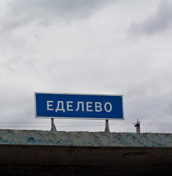 Еделево