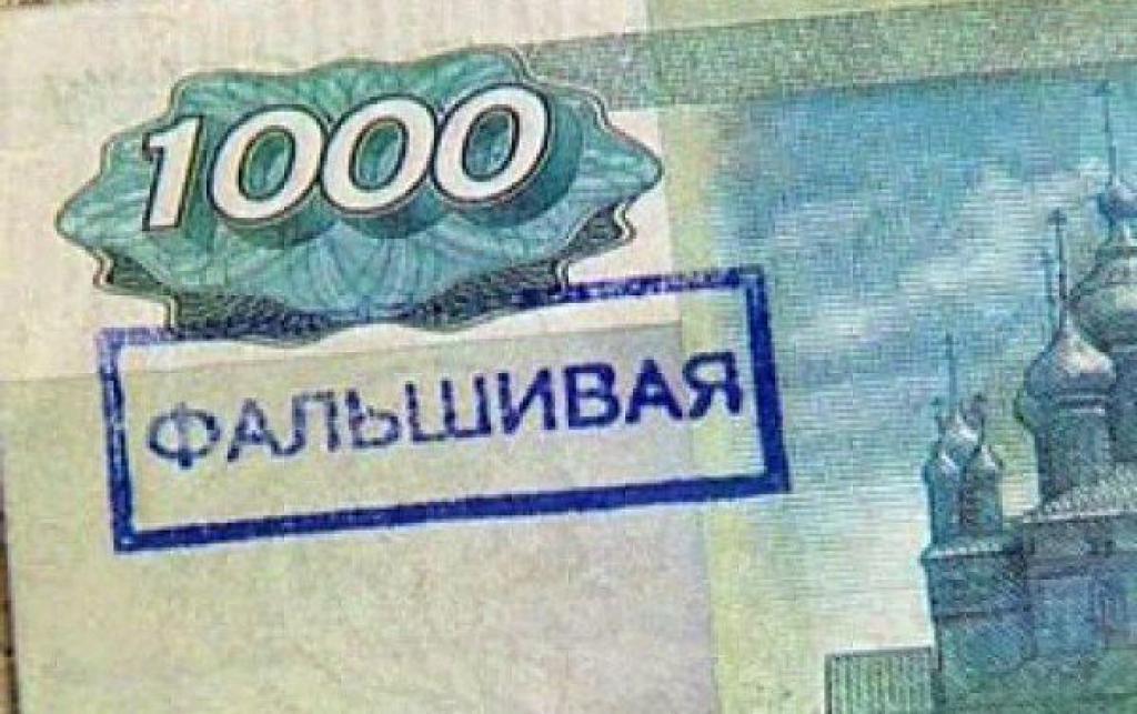 УМВД по Ульяновской области предупреждает о фальшивых купюрах
