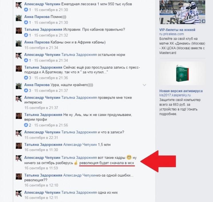 "Скриншот обсуждения в Facebook. Александр Чепухин: ""Революция будет сначала в мсх""."