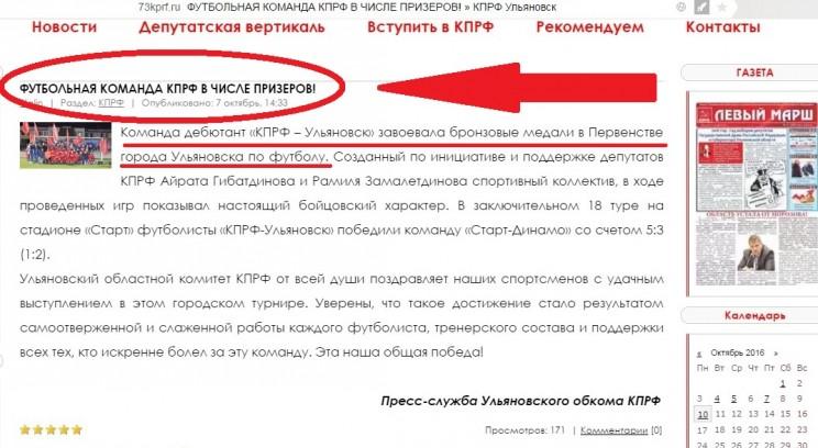 Скриншот с сайта 73kprf.ru