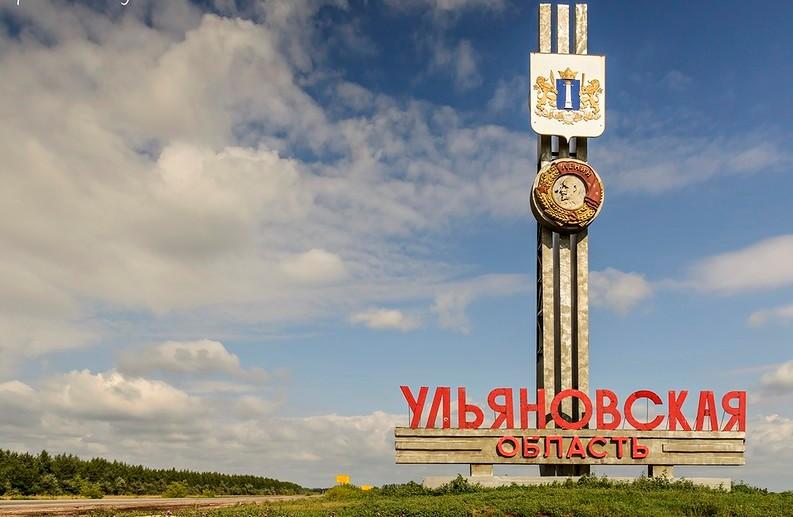 Ульяновская область в хвосте рейтинга налоговой политики субъектов РФ. Почему это хорошо?