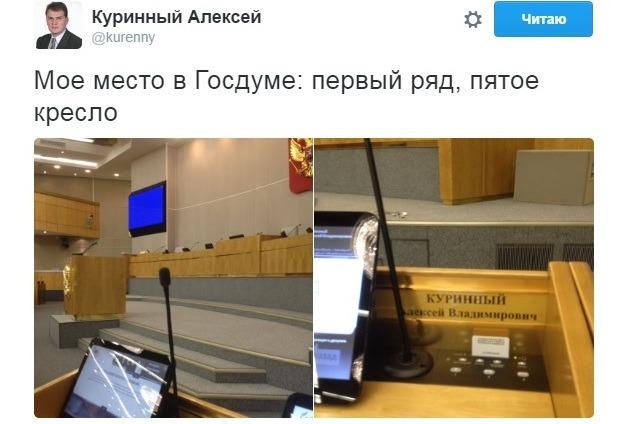 Будни депутата Госдумы Алексея Куринного.