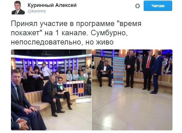 (скриншоты из твиттера Алексея Куринного)