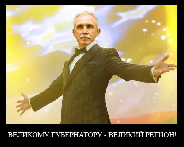 великому губернатору великий регион