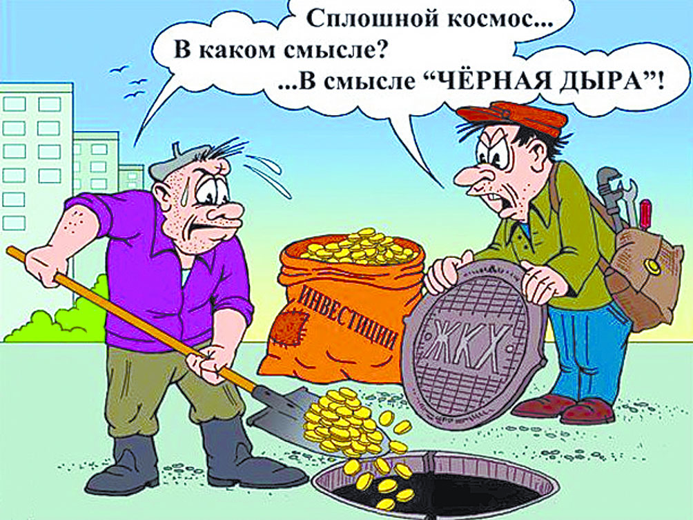 Черная дыра ульяновского ЖКХ: роль мэрии в исчезновении 50 миллионов рублей за коммуналку