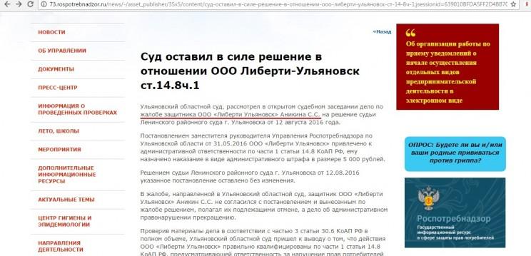 Аникин VS Роспотребнадзор по Ульяновской области