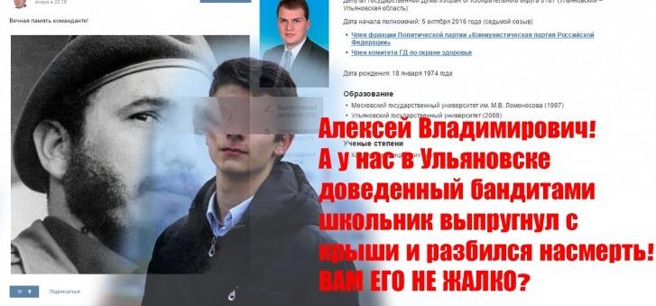 Первая претензия к депутату Государственной Думы Алексею Куринному