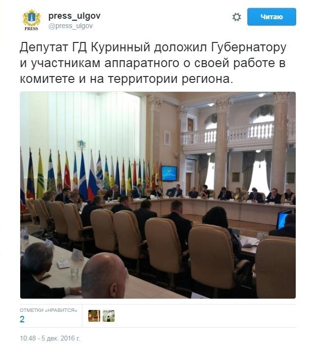 Алексей Куринный на аппаратном совещании, 5 декабря 2016 года. Скриншот из твиттера пресс-службы правительства Ульяновской области.