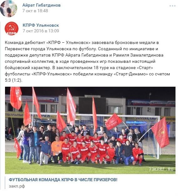 """Скриншот со страницы """"В контакте"""" Айрата Гибатдинова."""