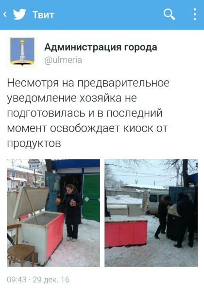 Скриншоты твиттера администрации Ульяновска.