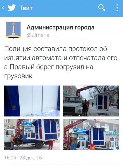 Скриншоты твиттера администрации города Ульяновска