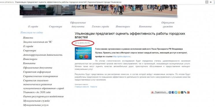 Скриншот с сайта администрации Ульянвоска 20 декабря 2016