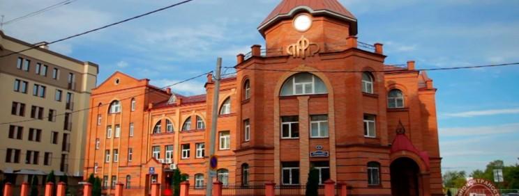 Здание отделения пфр по ульяновской области