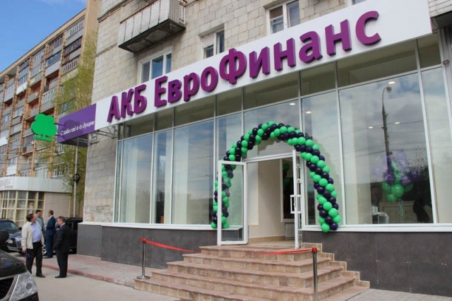 Офис «АКБ ЕВРОФИНАНС» в Ульяновске.