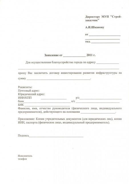 Принцип работы администрации Заволжского района г.Ульяновска с бизнесменами-киоскерами 2