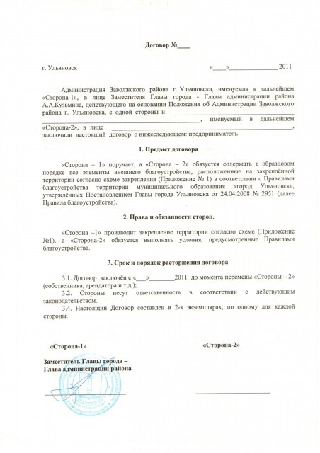 Принцип работы администрации Заволжского района г.Ульяновска с бизнесменами-киоскерами 3