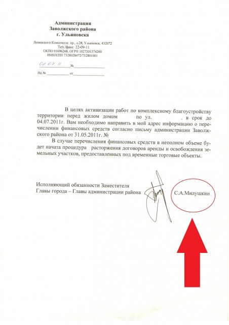 Принцип работы администрации Заволжского района г.Ульяновска с бизнесменами-киоскерами 4