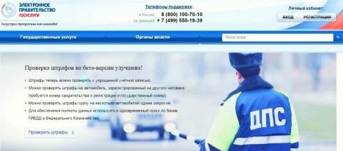 Где в Ульяновске можно получить госуслуги от МВД и ГИБДД в электронном виде?