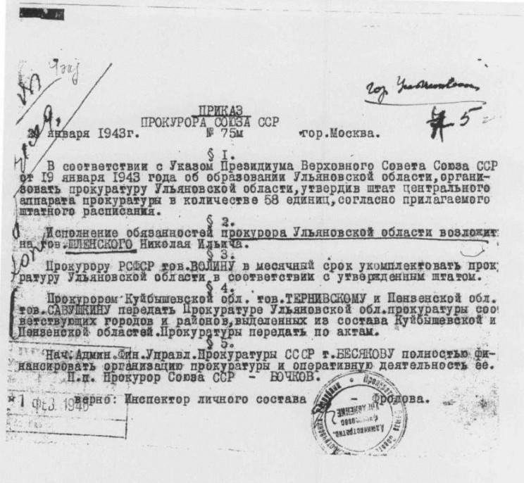 приказ об образовании прокуратуры ульяновской области