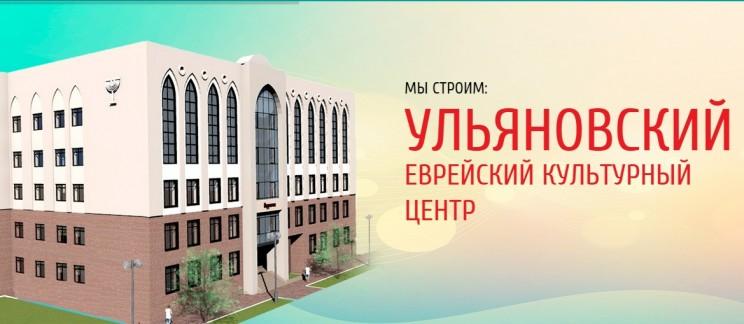 Еврейский культурный центр в Ульяновской области