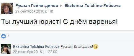 Гайнетдинов Толчина
