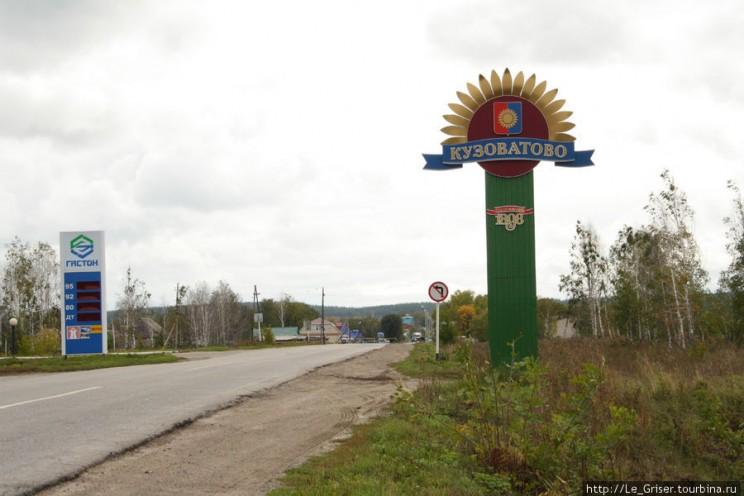 Кузоватово
