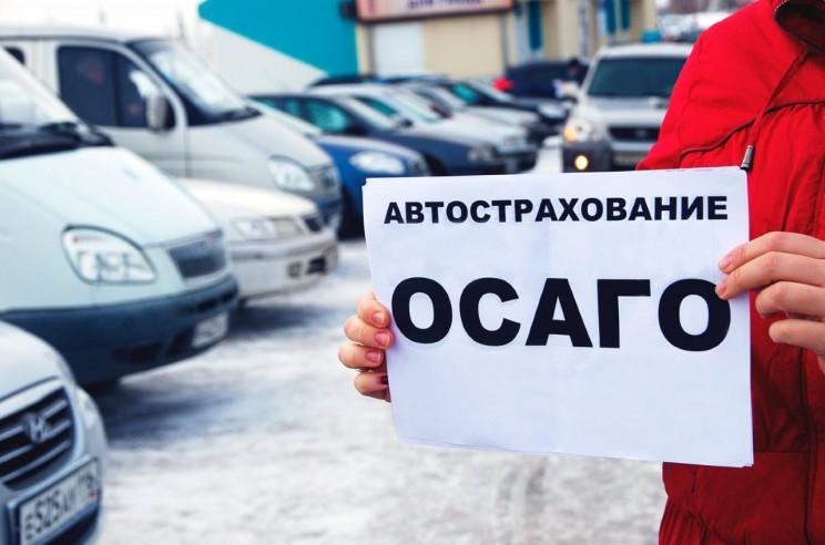 Осаго Ульяновск