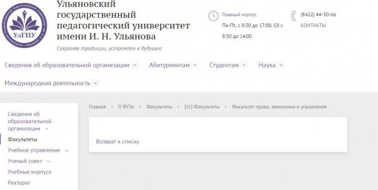 Скриншот с официального сайта УлГПУ. Информации о том, кто возглавляет факультета права, экономики и у правления нет.