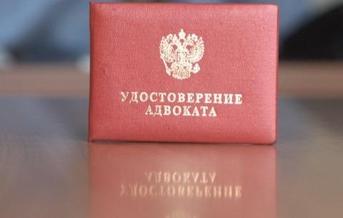 адвокат удостоверение
