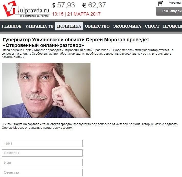 Скриншот с сайта ulpravda.ru, где 2 марта был анонсирован откровенный онлайн-разговор с губернатором Ульяновской области Сергеем Морозовым.
