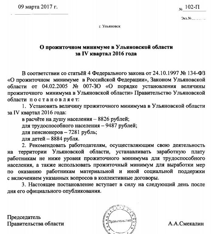 Постановление о прожиточном минимуме в 4 квартале 2016 года