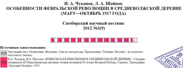 Шайпак, Чуканов, статья