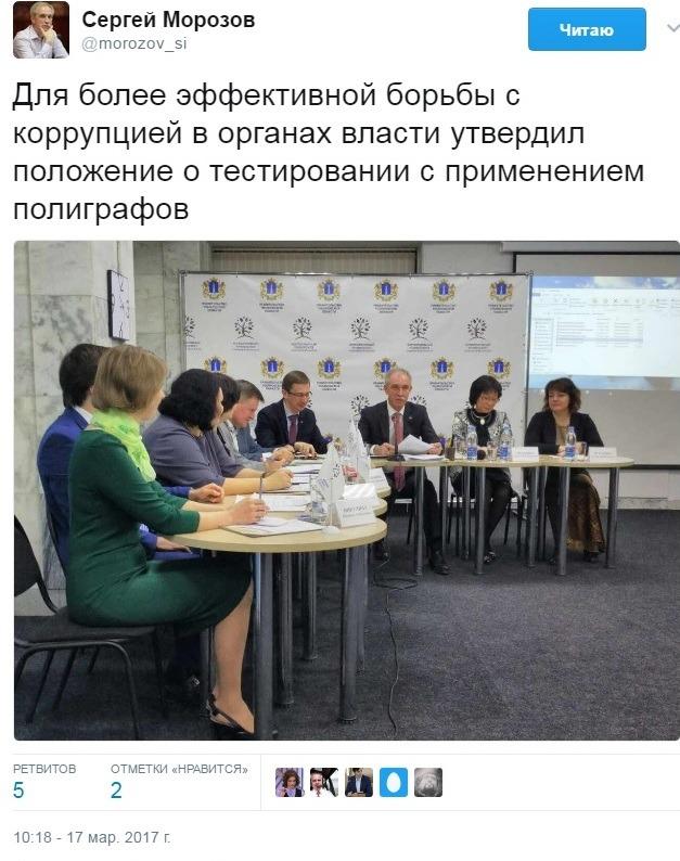 Сергей Морозов о полиграфе