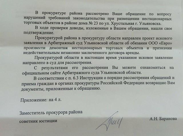 хрустальная 23 прокуратура против глобуса