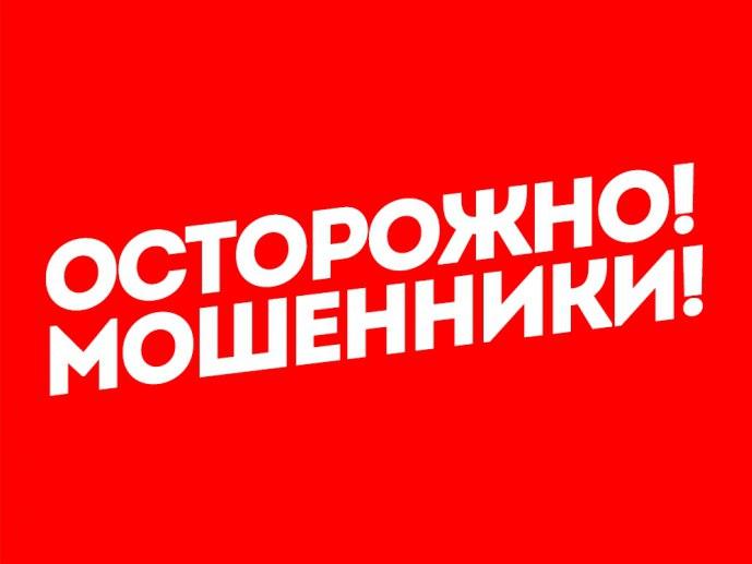 Мошенники обманули доверчивую женщину на 205 тысяч рублей