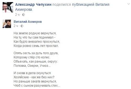 Анонс отставки Чепухина