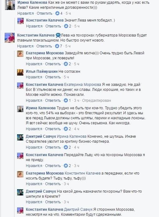 Дискуссия в фб Калачев