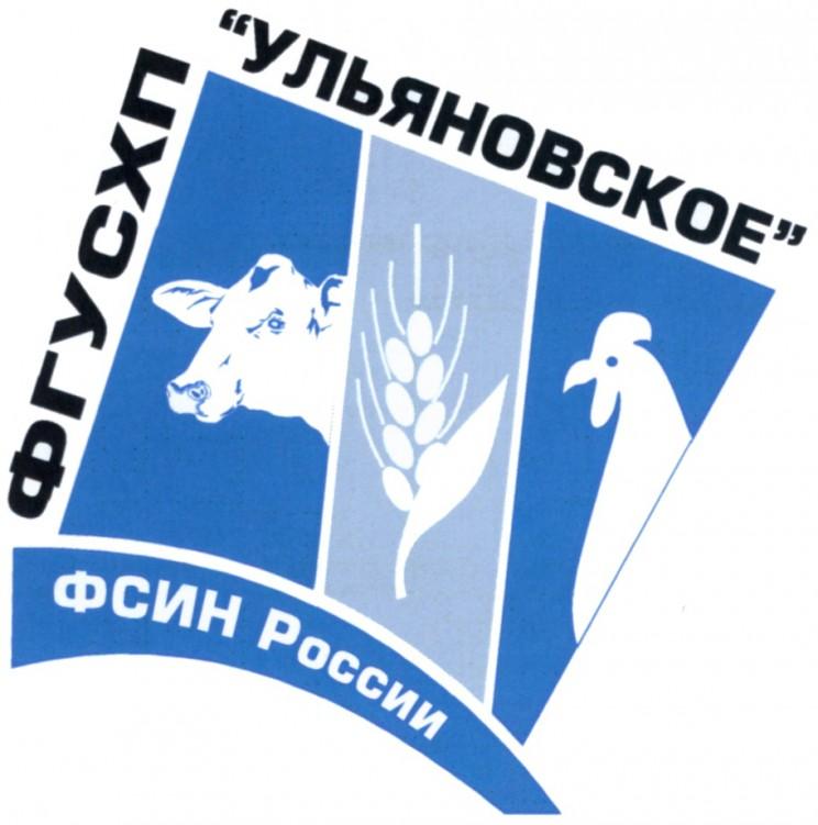 Федеральное государственное унитарное сельскохозяйственное предприятие Ульяновское Федеральной службы исполнения наказаний