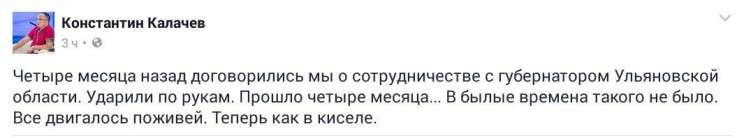 Константин Калачев о Морозове